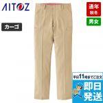 スタイリッシュカーゴパンツ(男女兼用)