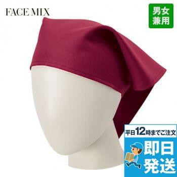 FA-9451 三角巾(男女兼用) ボンマックス(フェイスミックス)