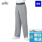 AS-6034 チトセ(アルベ) ワンタックパンツ(男性用)