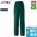 [在庫限り]AZ-8562 アイトス/アジト 防寒ズボン 防風