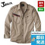 51704 自重堂JAWIN 長袖シャツ(年間定番生地使用)(新庄モデル)