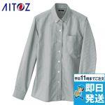 [アイトス]長袖オックスボタンダウンシャツ(女性用)