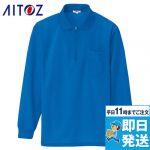 AZ-10580 アイトス 長袖ジップポロシャツ