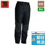 18222 TS DESIGN メガヒート 防水防寒パンツ
