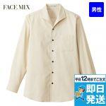 FB-5033M 長袖 イタリアンカラーシャツ(男性用) ボンマックス(フェイスミックス)