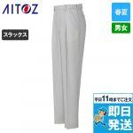 AZ-3150 アイトス/アジト ワークパンツ(1タック) 春夏