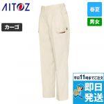 AZ-5554 アイトス カーゴパンツA(2タック) 春夏