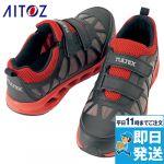 AZ-51639 アイトス/タルテックス 安全靴 スチール先芯 マジックテープ