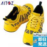 AZ-51636 アイトス/タルテックス 安全靴 スチール先芯