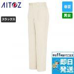 AZ-5552 アイトス ワークパンツ(2タック) 春夏
