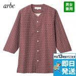 DN-6745 チトセ(アルベ) 鯉口シャツ(男女兼用)