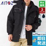 AZ-8460 アイトス 防寒コート