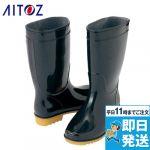 アイトス AZ-4438 衛生長靴 先芯なし