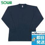 2 桑和 長袖Tシャツ(ポケ付き)
