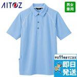 バックサイドポケット付 半袖ポロシャツ(男女兼用)