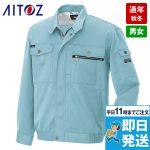 AZ-3201 アイトス/スタンダード 長袖ブルゾン 制電 TC 秋冬・通年