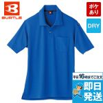 507 バートル 半袖ポロシャツ(男女兼用)(左袖ポケット付)