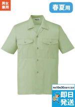 エコ 半袖オープンシャツ アースグリーン