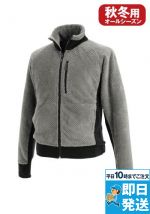 [TS DESIGN]防寒 マイクロファーロングスリーブジャケット