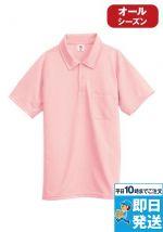 [TS DESIGN]DRY+PLUS 3D ドライポロシャツ 半袖