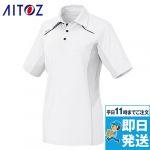 [タルテックス]接触冷感 遮熱 ドライポロシャツ(男女兼用)