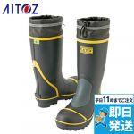 AZ-4705 アイトス/タルテックス 安全ゴム長靴(踏み抜き抵抗板入り)