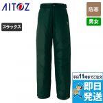 AZ-10306 アイトス/タルテックス 防寒パンツ