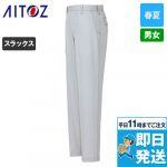 AZ-3850 アイトス/アジト ワークパンツ(ノータック) 春夏