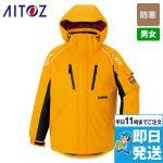 [アイトス]極寒対応 防風防寒着コート