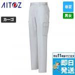AZ-3851 アイトス/アジト カーゴパンツ(ノータック) 春夏