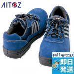 [タルテックス]安全靴 ウレタン 短靴 ひも