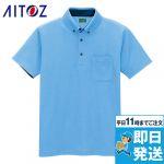 AZ-50006 アイトス 制電 半袖ボタウンダウンポロシャツ(男女兼用)