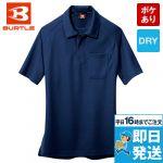 105 バートル ドライ半袖ポロシャツ(男女兼用)