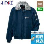 AZ-10549 アイトス ドカジャン 防寒ブルゾン