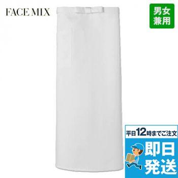 FK-7133 調理用ソムリエエプロン ボンマックス(フェイスミックス)