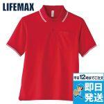 MS3112 LIFEMAX ドライポロシャツ ライン入り(4.3オンス) ポリ100%