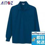 [アイトス]長袖ドライポロシャツ(男女兼用)