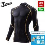 52024 自重堂JAWIN 綿素材コンプレッション・ハイネック長袖Tシャツ
