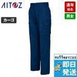 [エコ裏綿]作業服 カーゴパンツ(2タック) 制電 TC エコ 裏綿 秋冬・通年