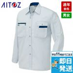 AZ-5325 アイトス/ムービンカット 長袖シャツ(薄地) 通年・秋冬