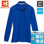 ドライメッシュ長袖ポロシャツ(左袖ポケット付)
