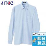 [アイトス]長袖ニットボタンダウンシャツ(男女兼用)