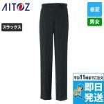 AZ-7863 アイトス/アジト エアプロパンツ ワークパンツ(ノータック)(男女兼用)