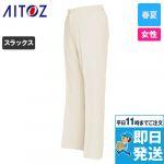 AZ-5553 アイトス レディース パンツ(2タック) 春夏