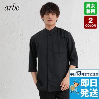 7749 チトセ(アルベ) コックシャツ/五分袖(男女兼用)