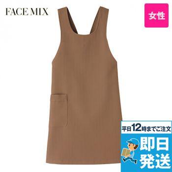 FK7140 FACEMIX 胸当てエプロン(女性用)