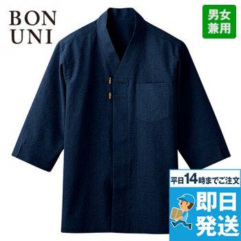 44304 BONUNI(ボストン商会) 和風シャツ/七分袖(V衿)(男女兼用)
