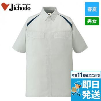 自重堂 85114 [春夏用]エコ製品制電半袖シャツ(JIS T8118適合)