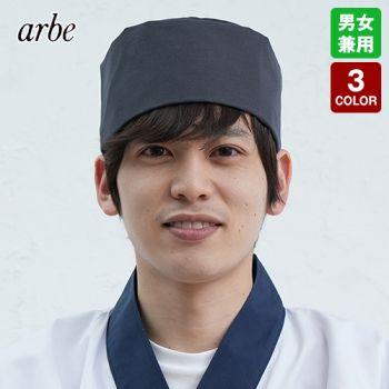 No8023 チトセ(アルベ) 和帽子