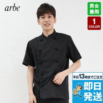 AS-8049 チトセ(アルベ) ブラックコックコート半袖(男女兼用)